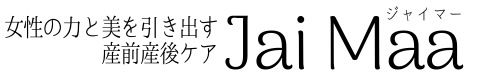 【出張産前産後ケアのジャイマー】|ユーファイ・マタニティ・カウンセリング